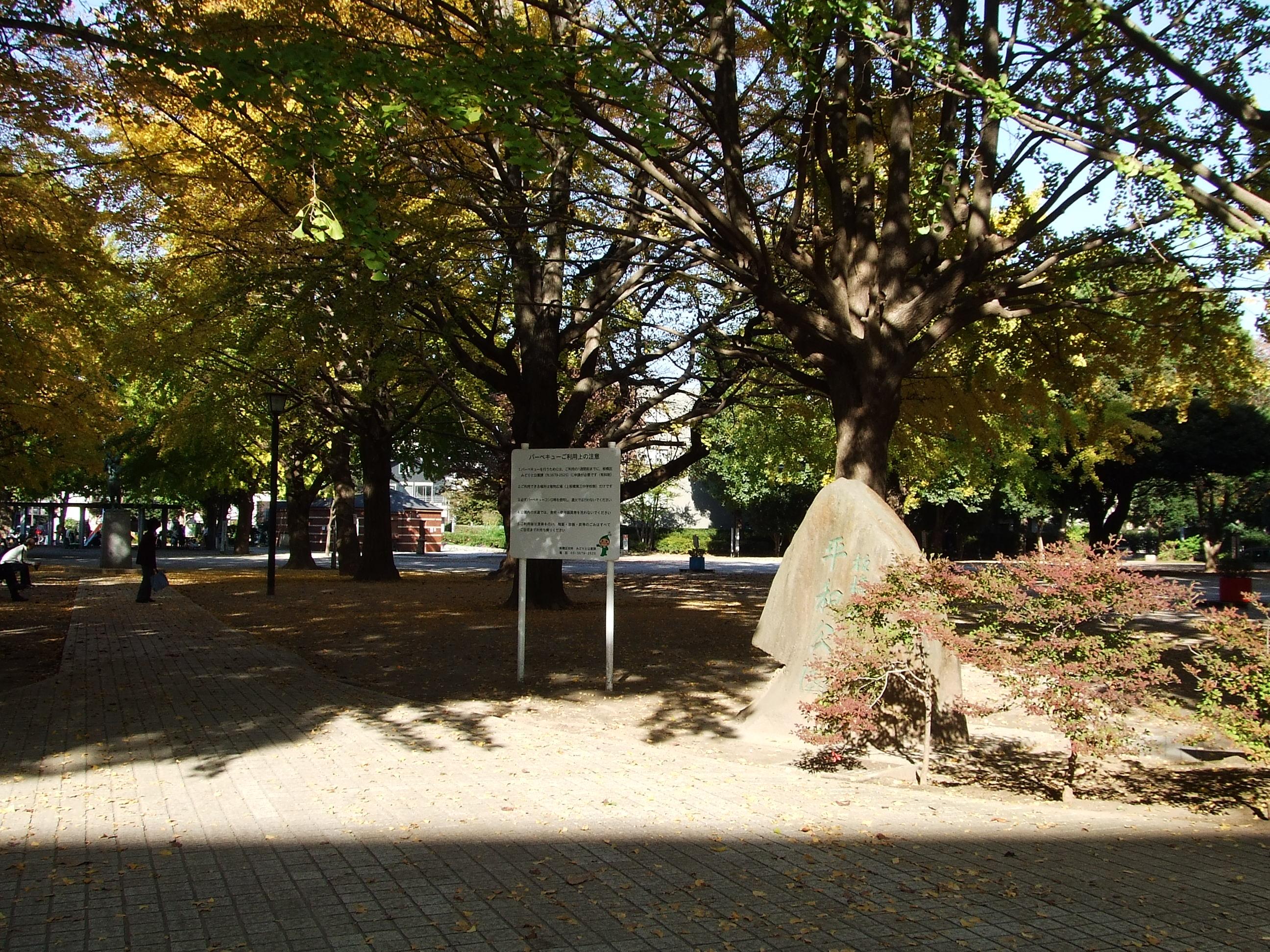 平和公園入り口