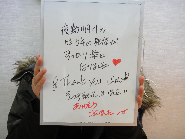 thank youじゃん
